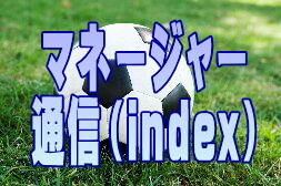 マネージャー通信INDEX